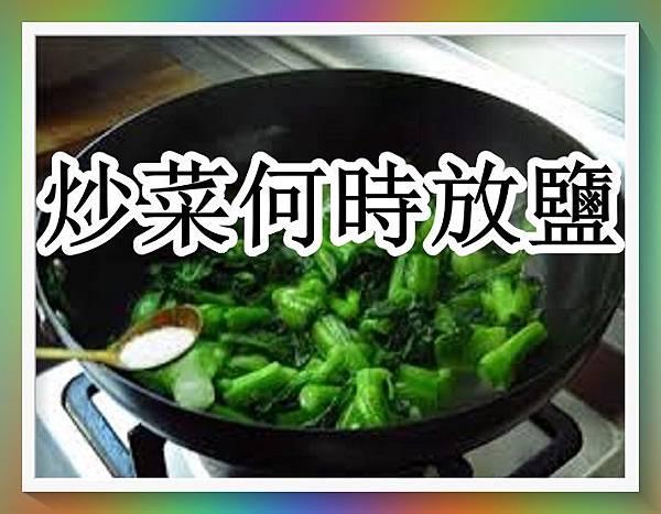 炒菜時何時候放鹽最合適.jpg