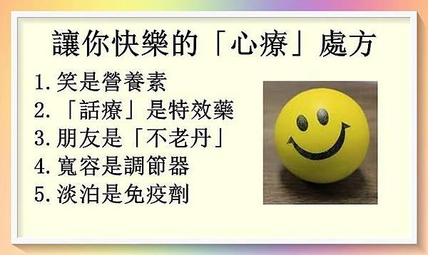 送你「心療」處方使你天天開心笑開顏 (1).jpg