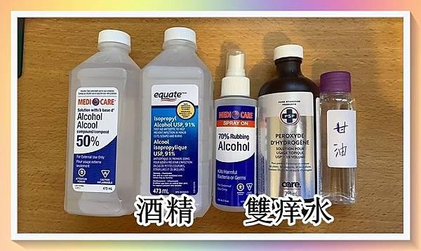 簡易自製殺菌消毒洗手液2.jpg