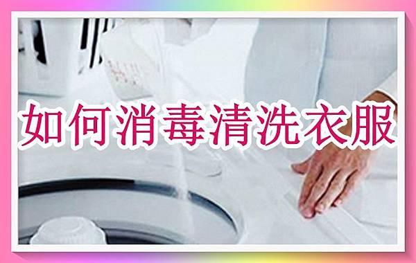 如何消毒清洗衣服.jpg