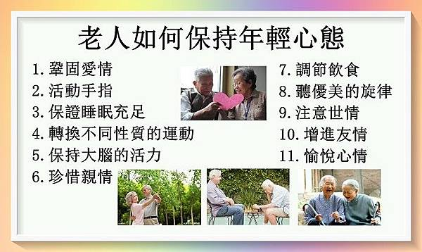 老人如何保持年輕心態.jpg