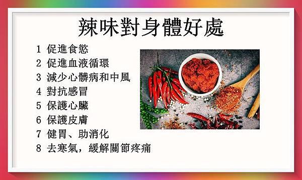 常吃辣椒可降低癌症、心脏病和呼吸疾病的死亡風險1.jpg