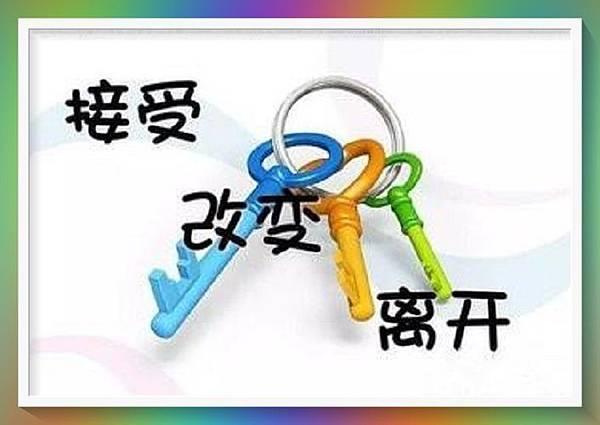 如何善用人生3把鑰匙!請勿錯過 (1).jpg