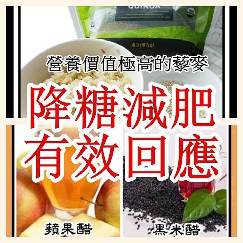 服用藜麥和蘋果醋後降糖又減肥.jpg