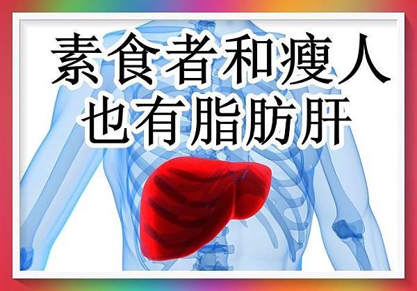 素食者和節食者為什麼也會患上脂肪肝呢.jpg