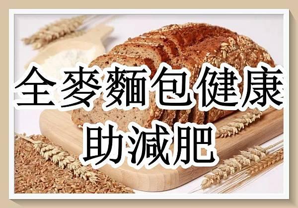 全麥麵包對健康和體重為何比白麵包好呢?.jpg