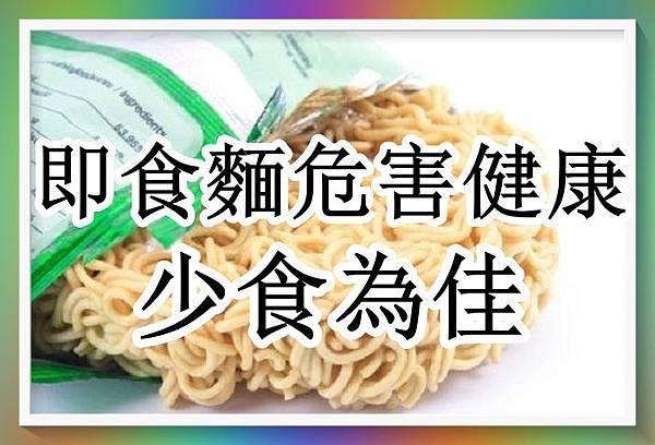 即食麵危害健康,少食為佳!.jpg