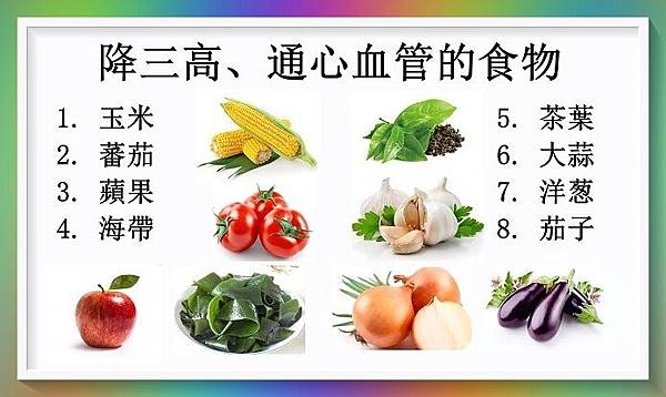 降三高、疏通心血管及增強其彈性的食物1 (2).jpg