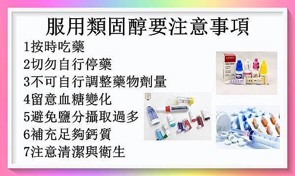 認識類固醇,使用類固醇要注意甚麼1 (2).jpg