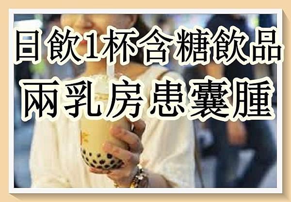 女生日飲1杯含糖飲品兩乳房患囊腫 2.jpg
