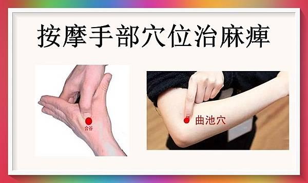 按摩這些穴位可改善手足麻痺有效回應.jpg