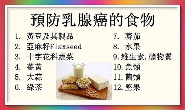 預防乳腺癌的食物4b.jpg
