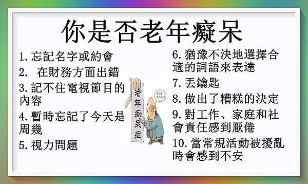 你是否患上老年癡呆呢?這些跡象會告訴你!〔器官求救信號7〕1.jpg