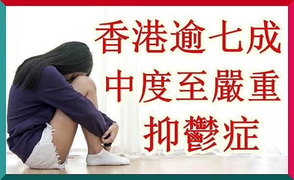 香港逾七成有中度至嚴重抑鬱症症狀.jpg