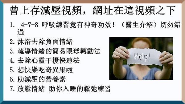 香港逾七成有中度至嚴重抑鬱症症狀,如何改善!附減壓方法!1.jpg