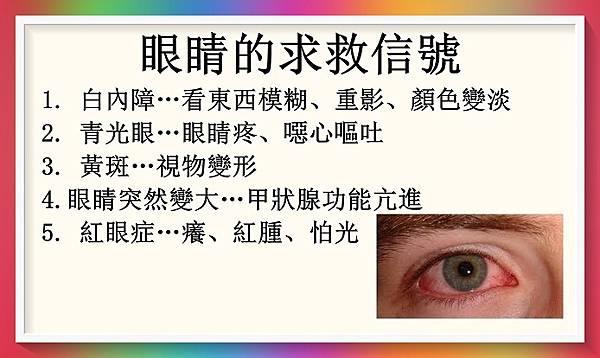 """你留意到眼睛在""""求救""""的信號嗎?〔器官求救信號8〕 (2).jpg"""