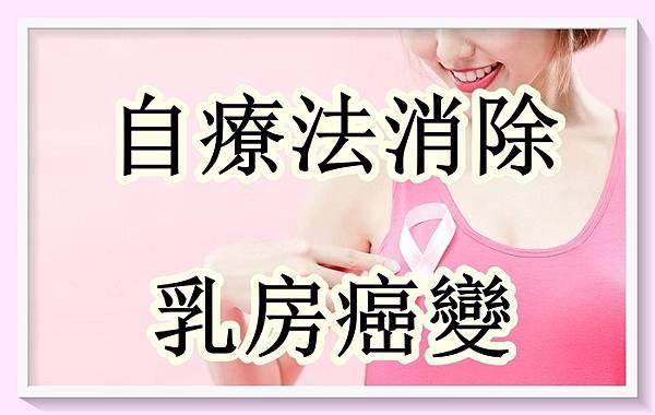 乳癌患者用自療法兩個多月消除另一乳房癌變.jpg