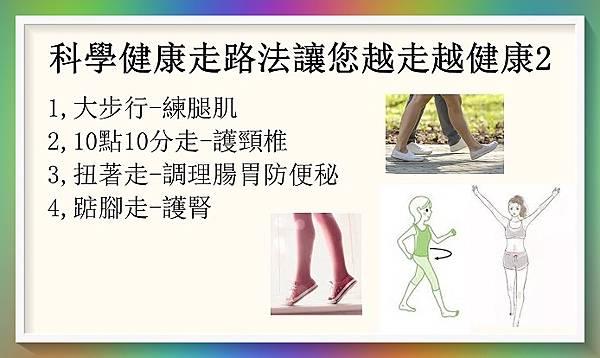 科學健康走路法讓您越走越健康2a (1).jpg
