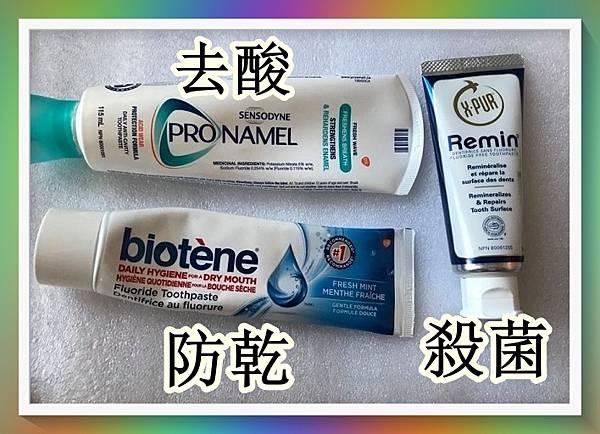 如何選購適合牙膏 (1).jpg