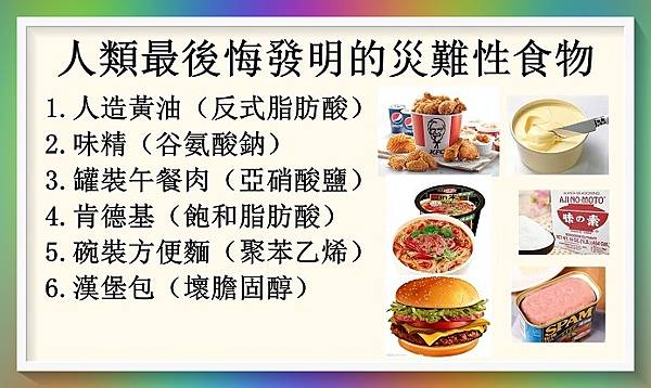 人類最後悔發明的6種災難性食物.jpg