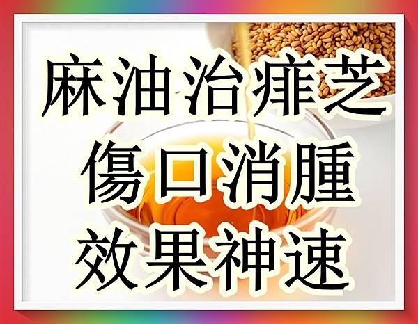 麻油治痱芝效果神速!.jpg