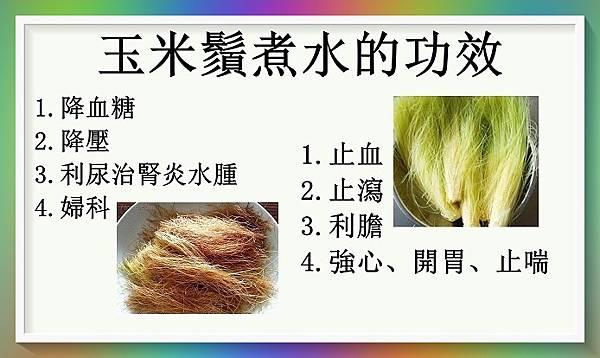 玉米鬚可降三高及其他多種功效2.jpg
