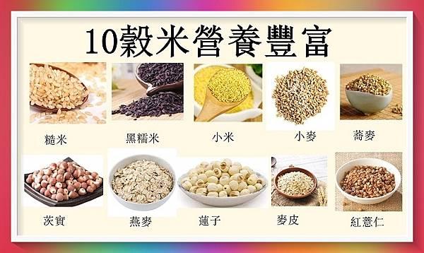 10穀米營養豐富你懂得烹調嗎1 (2).jpg
