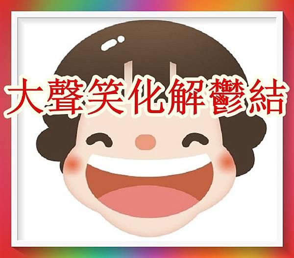 用大聲笑來化解空中鬱結.jpg