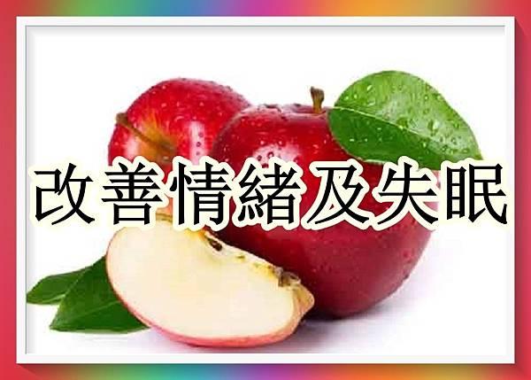 蘋果改善情緒及失眠,睡前吃一個吧!.jpg