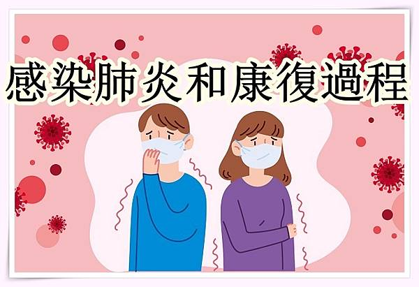 兩個家庭感染肺炎和康復過程(網友提供).jpg