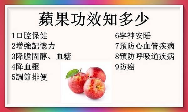一日倆蘋果,毛病繞道過1.jpg
