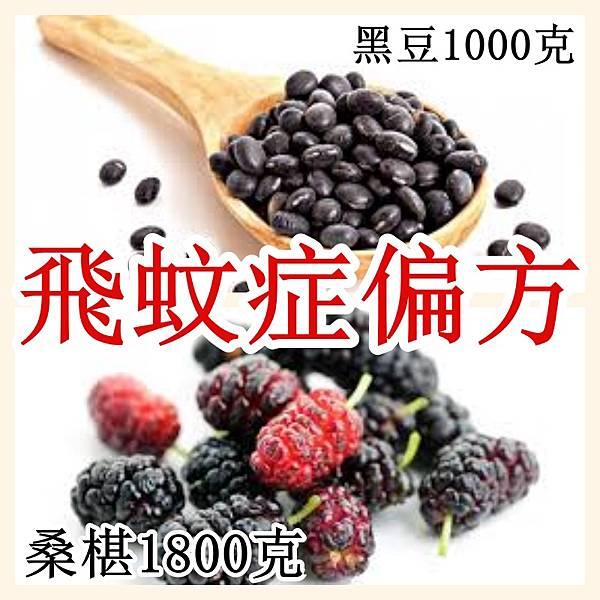 飛蚊症偏方(網友提供)1 (1).jpg