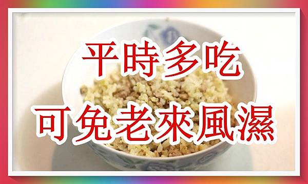 平時多吃姜炒饭可免老來風濕!.jpg