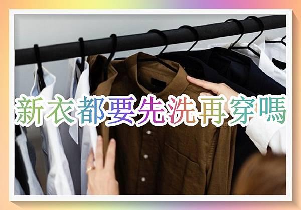 穿未洗新衣可能會影響健康,可惜很多人都不知!(專家分析).jpg