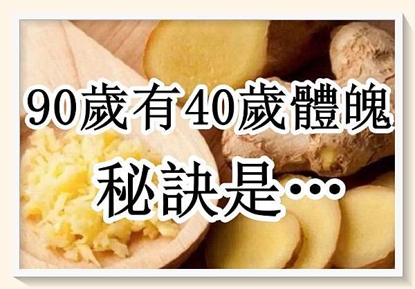 90歲名中醫有40歲體魄!秘訣是….jpg