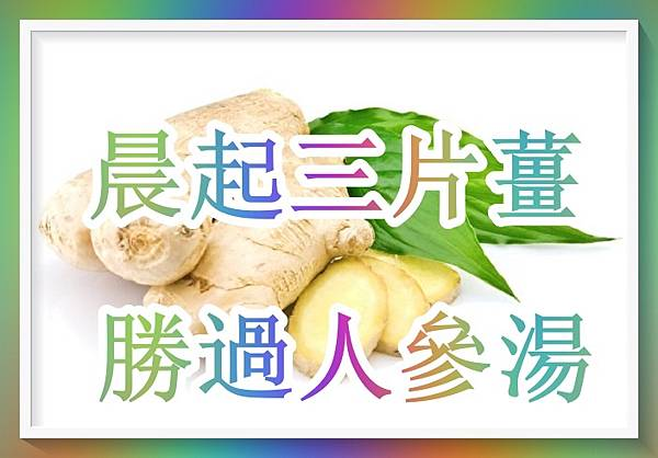 為甚麼早上吃薑,勝吃蔘湯!.jpg
