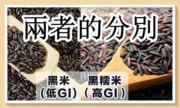 黑米、紫米有何不同?(回應網友).jpg