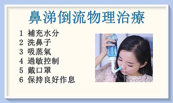 如何治療鼻涕倒流呢?1 (2).jpg