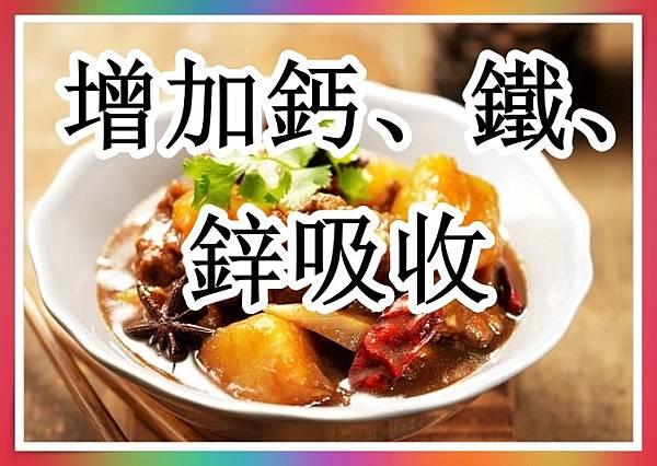 牛肉這樣烹調可增加鈣、鐵、鋅吸收!.jpg