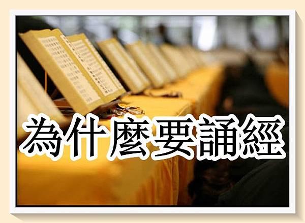 佛教徒為什麼要誦經?6.jpg