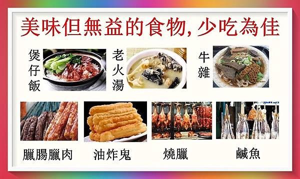 鍾南山勸告少吃這些食物,對健康無益!.jpg
