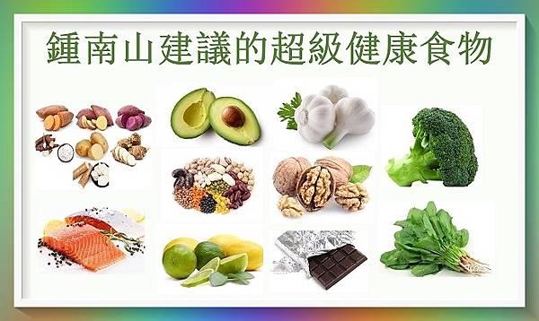 鍾南山建議的超級健康食物.jpg