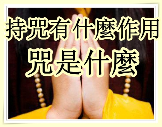 什麼是咒?持咒有什麼作用?(聖嚴法師 ).jpg