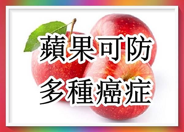 研究証明蘋果可防多種癌症.jpg
