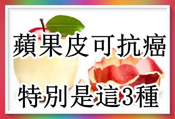蘋果皮是寶可抗癌,可惜很多人都不知!2.jpg