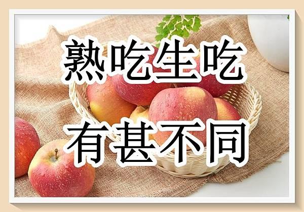 蘋果熟吃生吃有甚不同.jpeg