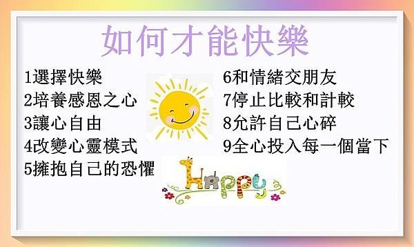你想快樂嗎?快樂是由自己決定的!1.jpg