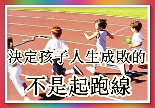 決定孩子人生成敗的,不是起跑線而是彎道.jpg