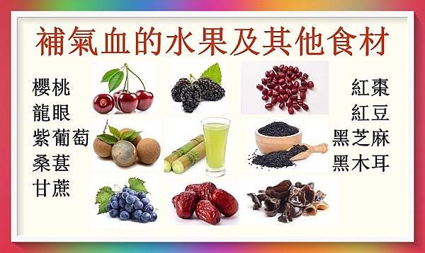 補氣血的水果及其他食材.jpg