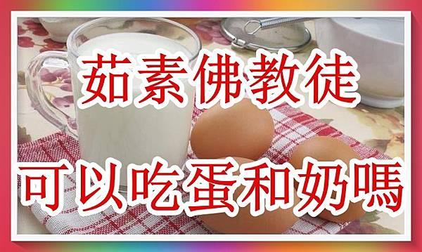 茹素的佛教徒可以吃蛋和奶嗎.jpg